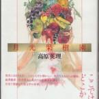 日光果樹園(表紙、中のさし絵)